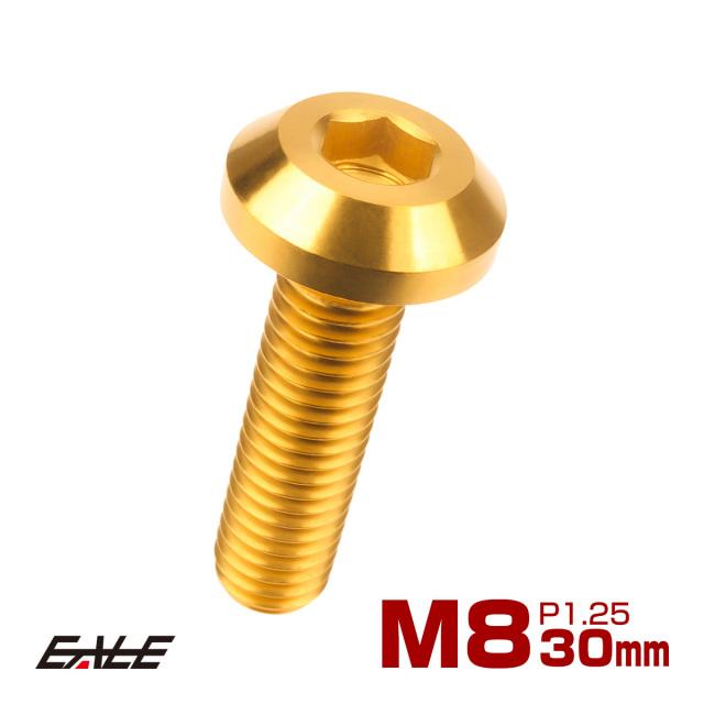 【ネコポス可】 64チタン製 ボタンボルト M8×30mm P1.25 六角穴 テーパーヘッド カスタムボルト ゴールド JA756
