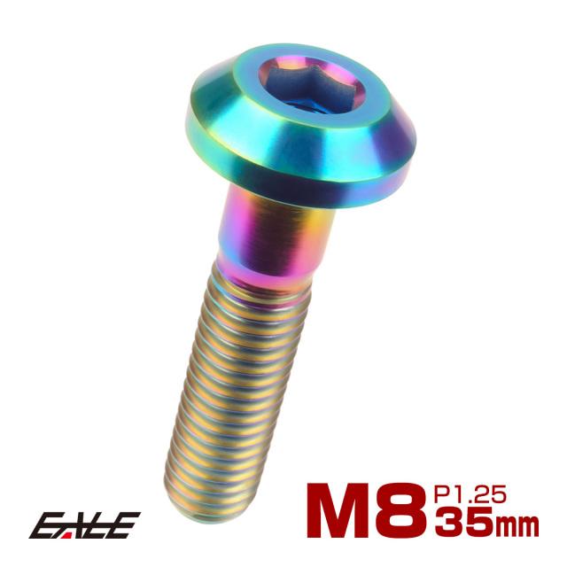 【ネコポス可】 64チタン製 ボタンボルト M8×35mm P1.25 六角穴 テーパーヘッド カスタムボルト レインボー 焼きチタン色 JA758
