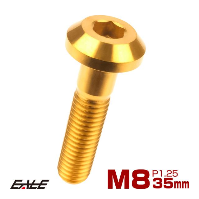 【ネコポス可】 64チタン製 ボタンボルト M8×35mm P1.25 六角穴 テーパーヘッド カスタムボルト ゴールド JA759