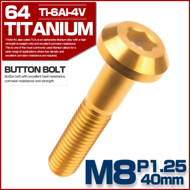 【ネコポス可】 64チタン製 ボタンボルト M8×40mm P1.25 六角穴 テーパーヘッド カスタムボルト ゴールド JA762