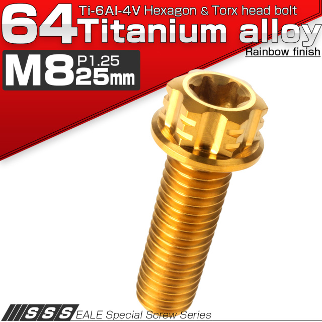 【ネコポス可】 64チタン M8×25mm P1.25 デザイン六角ボルト T型トルクス穴 フランジ付き六角ボルト ゴールド Ti6Al-4V JA764