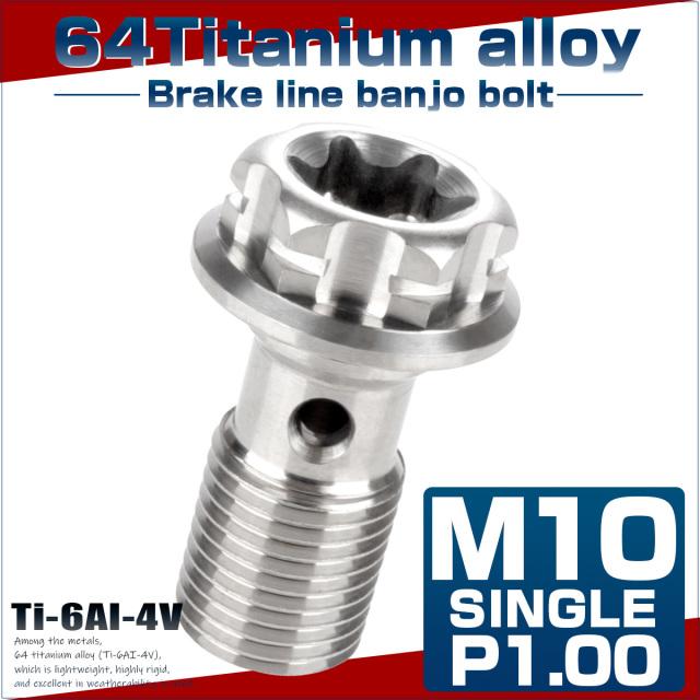 【ネコポス可】 64チタン製 バンジョーボルト ブレーキライン M10 P1.00 トルクス穴 デザインボルト シルバー JA769