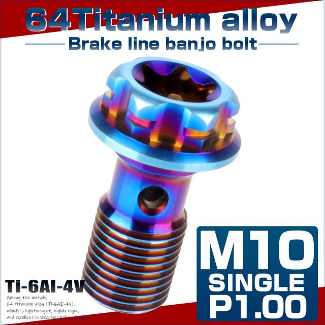 【ネコポス可】 64チタン製 バンジョーボルト ブレーキライン M10 P1.00 トルクス穴 デザインボルト 焼きチタンカラー JA770