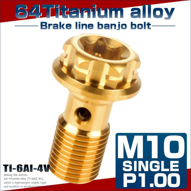64チタン製 バンジョーボルト ブレーキライン M10 P1.00 トルクス穴 デザインボルト ゴールド JA771