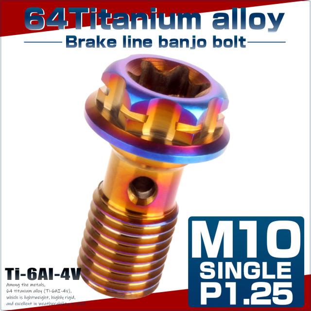 64チタン製 バンジョーボルト ブレーキライン M10 P1.25 トルクス穴 デザインボルト 焼きチタンカラー JA773