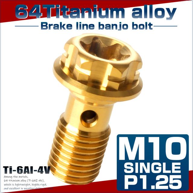 64チタン製 バンジョーボルト ブレーキライン M10 P1.25 トルクス穴 デザインボルト ゴールド JA774