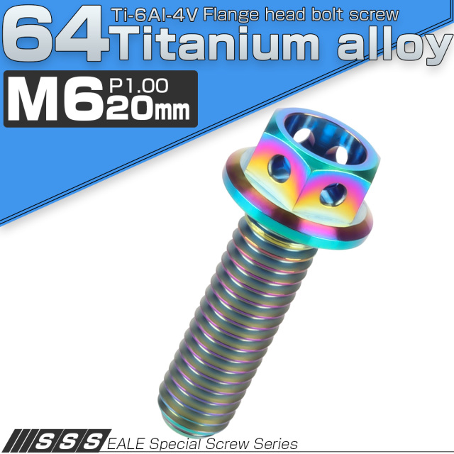 【ネコポス可】 64チタン合金(TC4 GR5) M6×20 P1.00 ホールヘッド 六角ボルト フランジ付 焼きチタンカラー レインボー JA782