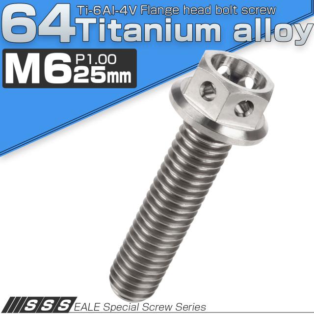 【ネコポス可】 64チタン合金(TC4 GR5) M6×25 P1.00 ホールヘッド 六角ボルト フランジ付 シルバー チタン原色 JA784