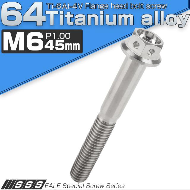 【ネコポス可】 64チタン合金(TC4 GR5) M6×45 P1.00 ホールヘッド 六角ボルト フランジ付 シルバー チタン原色 JA796