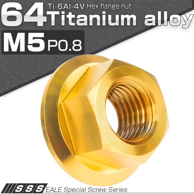 【ネコポス可】 64チタン M5 P0.8 フランジナット セレート無し フランジ付き六角ナット ゴールド JA802