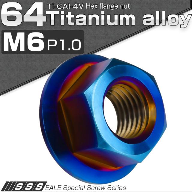 【ネコポス可】 64チタン M6 P1.0 フランジナット セレート無し フランジ付き六角ナット 焼きチタン JA805