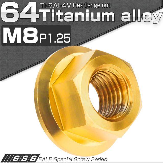 【ネコポス可】 64チタン M8 P1.25 フランジナット セレート無し フランジ付き六角ナット ゴールド JA806