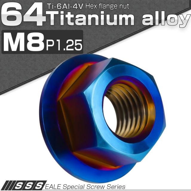 【ネコポス可】 64チタン M8 P1.25 フランジナット セレート無し フランジ付き六角ナット 焼きチタン JA807