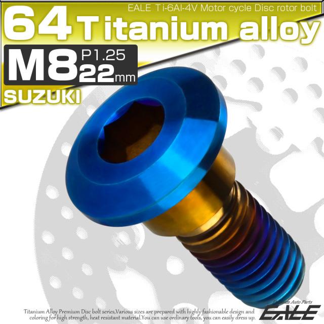 【ネコポス可】 64チタン M8×22mm P=1.25 ブレーキディスク ローター ボルト スズキ車用 焼きチタン JA816