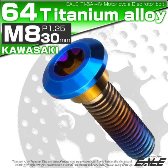 【ネコポス可】 64チタン M8×30mm P=1.25 ブレーキディスク ローター ボルト カワサキ車用 焼きチタン JA818