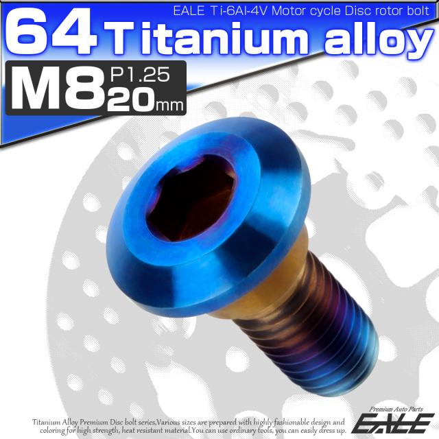 【ネコポス可】 64チタン M8×20mm P=1.25 ブレーキディスク ローター ボルト ヤマハ車用 焼きチタン JA820