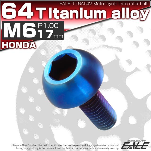 【ネコポス可】 64チタン M6×17mm P=1.00 ブレーキディスク ローター ボルト ホンダ車用 焼きチタン JA824
