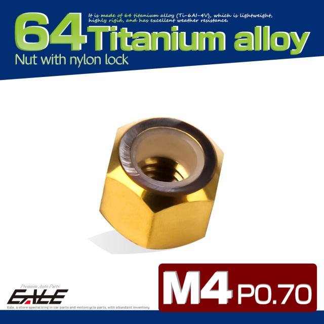 【ネコポス可】 M4 P0.7 64チタン ナイロンナット ゆるみ防止ナット 六角ナット ゴールド JA828