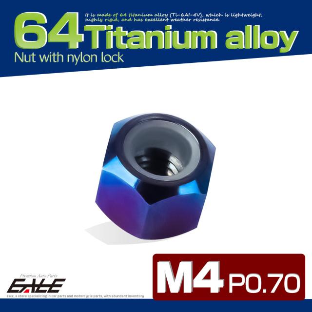 【ネコポス可】 M4 P0.7 64チタン ナイロンナット ゆるみ防止ナット 六角ナット 焼きチタン JA829