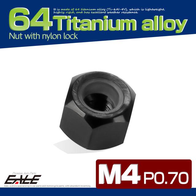 【ネコポス可】 M4 P0.7 64チタン ナイロンナット ゆるみ防止ナット 六角ナット ブラック JA830