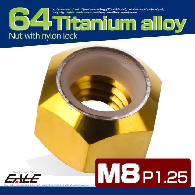 【ネコポス可】 M8 P1.25 64チタン ナイロンナット ゆるみ防止ナット 六角ナット ゴールド JA843
