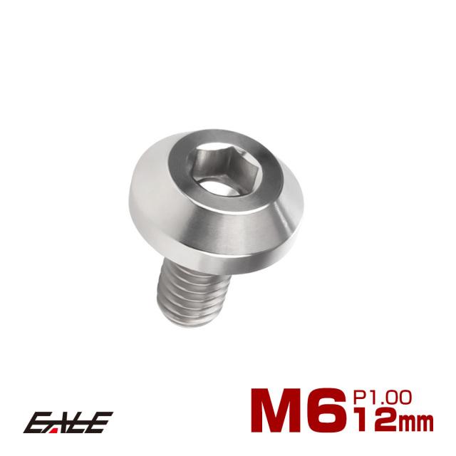 【ネコポス可】 64チタン製 ボタンボルト M6×12mm P1.00 六角穴 テーパーヘッド カスタムボルト シルバー チタン原色 JA846