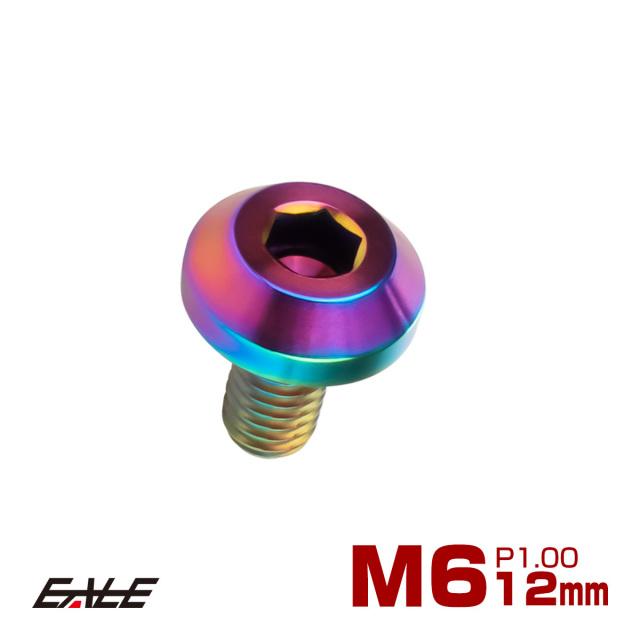 【ネコポス可】 64チタン製 ボタンボルト M6×12mm P1.00 六角穴 テーパーヘッド カスタムボルト レインボー 焼きチタン色 JA847
