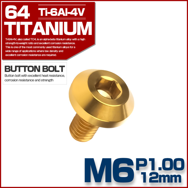 【ネコポス可】 64チタン製 ボタンボルト M6×12mm P1.00 六角穴 テーパーヘッド カスタムボルト ゴールド JA848