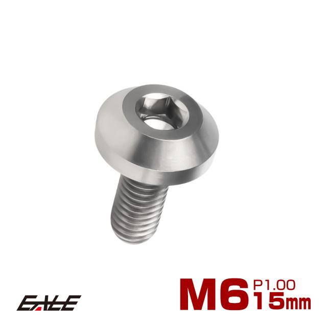 【ネコポス可】 64チタン製 ボタンボルト M6×15mm P1.00 六角穴 テーパーヘッド カスタムボルト シルバー チタン原色 JA849
