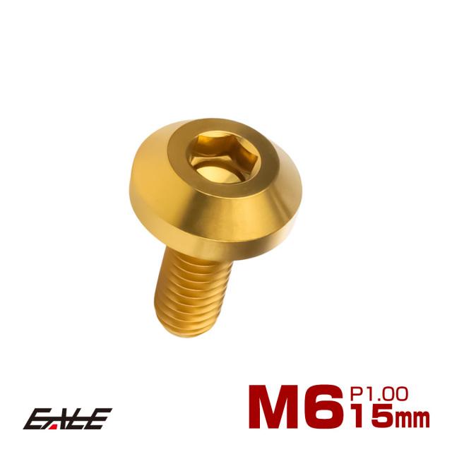 【ネコポス可】 64チタン製 ボタンボルト M6×15mm P1.00 六角穴 テーパーヘッド カスタムボルト ゴールド JA851
