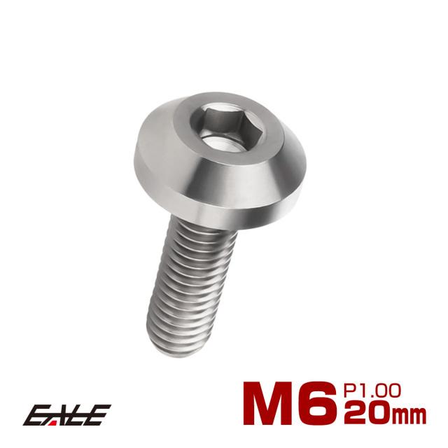 【ネコポス可】 64チタン製 ボタンボルト M6×20mm P1.00 六角穴 テーパーヘッド カスタムボルト シルバー チタン原色 JA852