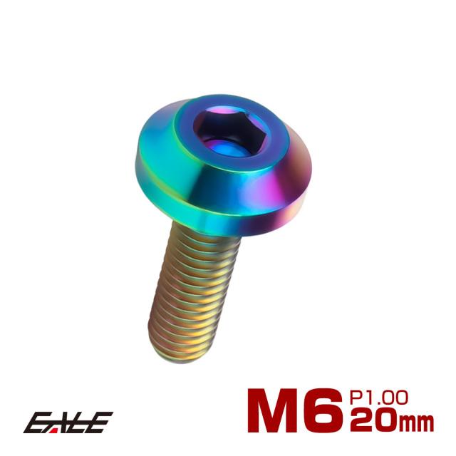 【ネコポス可】 64チタン製 ボタンボルト M6×20mm P1.00 六角穴 テーパーヘッド カスタムボルト レインボー 焼きチタン色 JA853