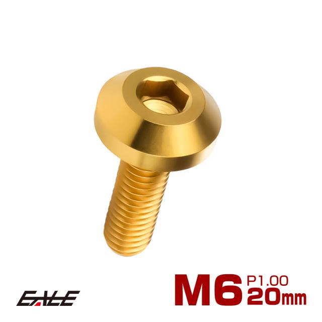 【ネコポス可】 64チタン製 ボタンボルト M6×20mm P1.00 六角穴 テーパーヘッド カスタムボルト ゴールド JA854