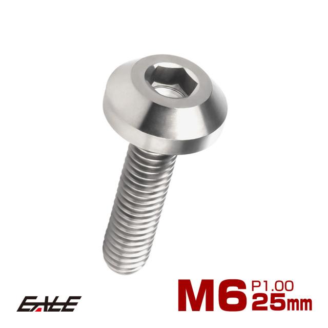 【ネコポス可】 64チタン製 ボタンボルト M6×25mm P1.00 六角穴 テーパーヘッド カスタムボルト シルバー チタン原色 JA855