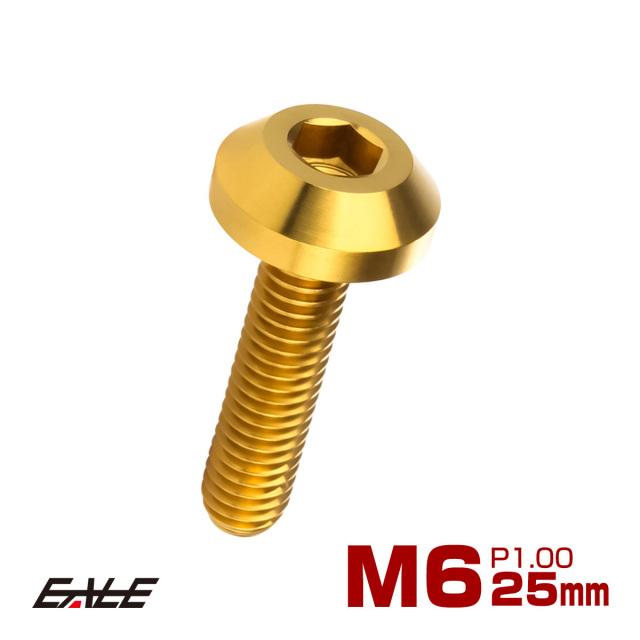 【ネコポス可】 64チタン製 ボタンボルト M6×25mm P1.00 六角穴 テーパーヘッド カスタムボルト ゴールド JA857