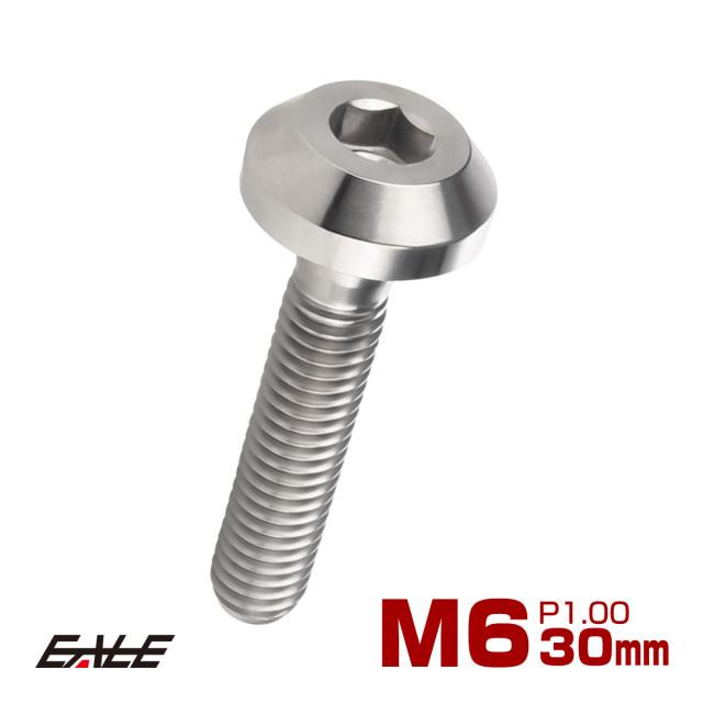 【ネコポス可】 64チタン製 ボタンボルト M6×30mm P1.00 六角穴 テーパーヘッド カスタムボルト シルバー チタン原色 JA858
