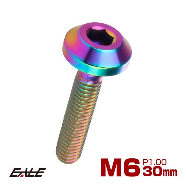 【ネコポス可】 64チタン製 ボタンボルト M6×30mm P1.00 六角穴 テーパーヘッド カスタムボルト レインボー 焼きチタン色 JA859