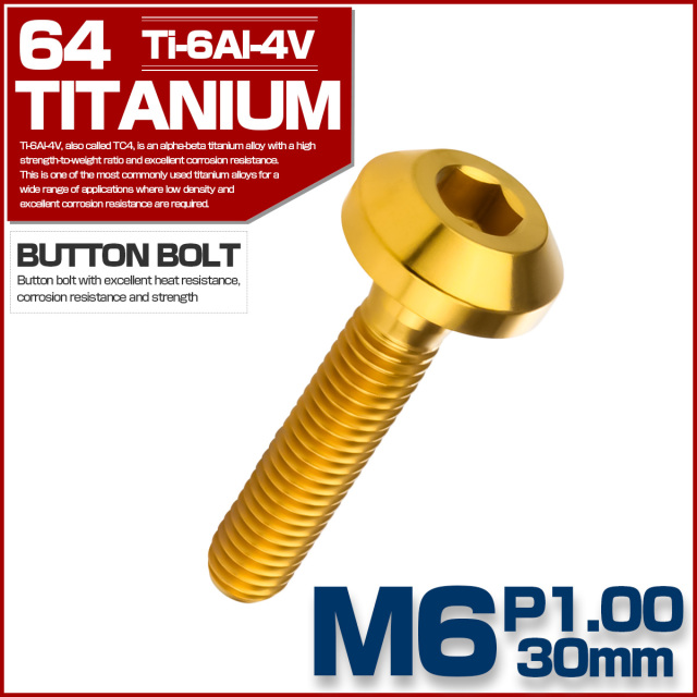 【ネコポス可】 64チタン製 ボタンボルト M6×30mm P1.00 六角穴 テーパーヘッド カスタムボルト ゴールド JA860