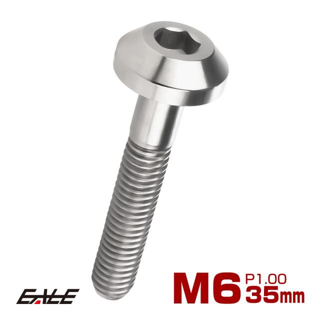 【ネコポス可】 64チタン製 ボタンボルト M6×35mm P1.00 六角穴 テーパーヘッド カスタムボルト シルバー チタン原色 JA861
