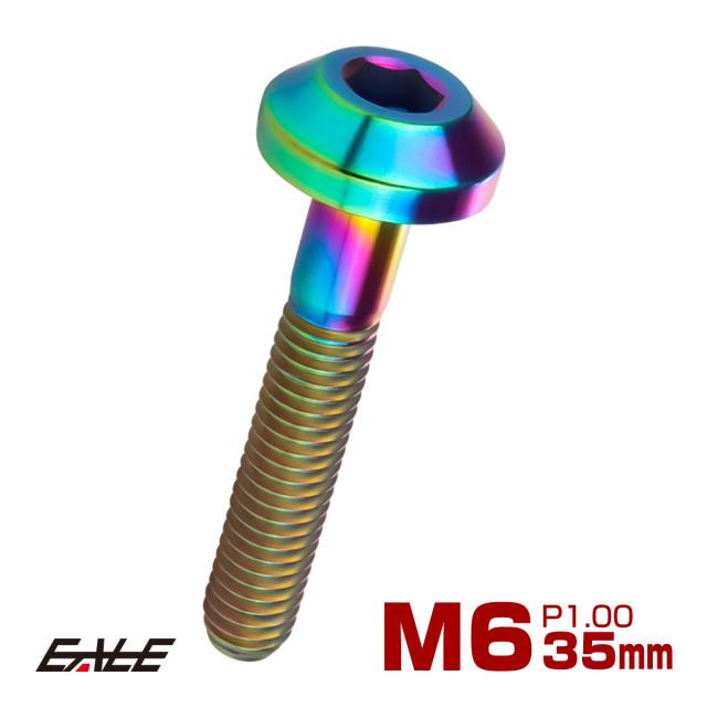 【ネコポス可】 64チタン製 ボタンボルト M6×35mm P1.00 六角穴 テーパーヘッド カスタムボルト レインボー 焼きチタン色 JA862