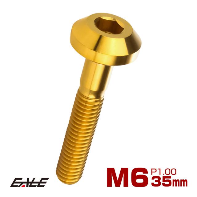 【ネコポス可】 64チタン製 ボタンボルト M6×35mm P1.00 六角穴 テーパーヘッド カスタムボルト ゴールド JA863