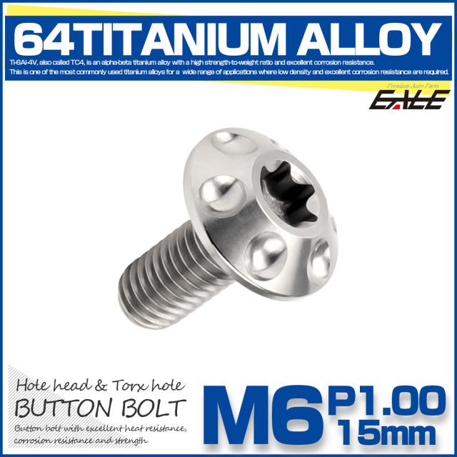 【ネコポス可】 64チタン M6×15mm P1.0 ボタンボルト ホールヘッド T型 トルクス穴 チタンボルト シルバー JA867