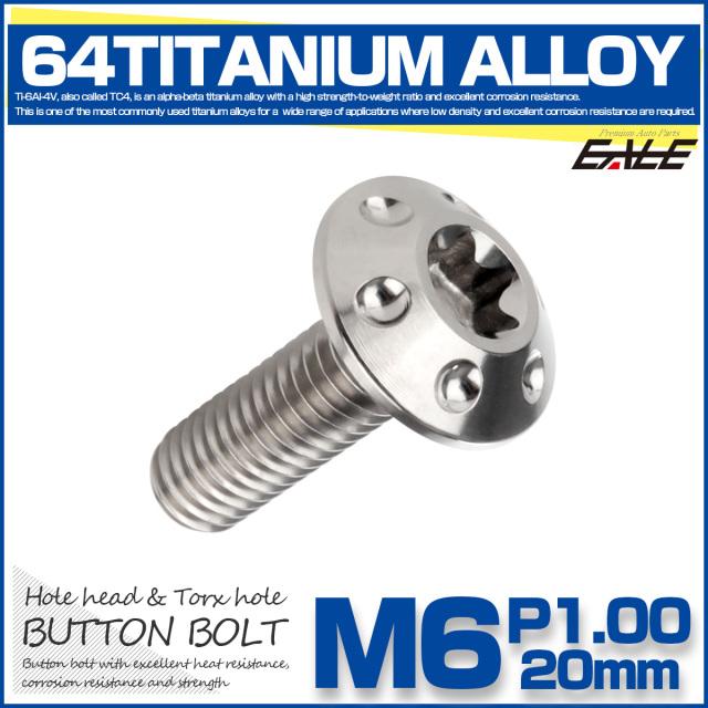 【ネコポス可】 64チタン M6×20mm P1.0 ボタンボルト ホールヘッド T型 トルクス穴 チタンボルト シルバー JA869