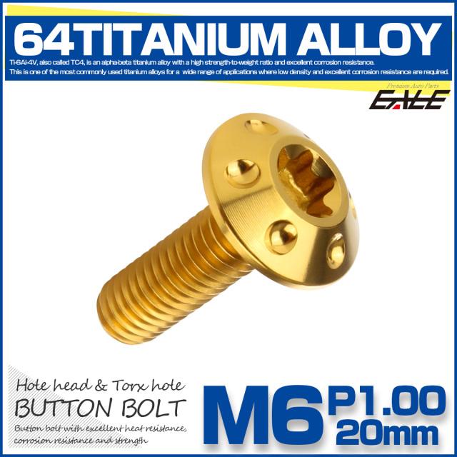 【ネコポス可】 64チタン M6×20mm P1.0 ボタンボルト ホールヘッド T型 トルクス穴 チタンボルト ゴールド JA870