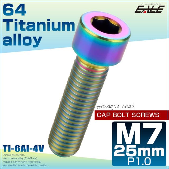 【ネコポス可】M7×25mm P1.0 64チタン キャップボルト 六角穴 キャップスクリュー 虹色 レインボー JA871