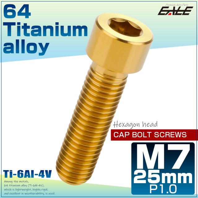 【ネコポス可】M7×25mm P1.0 64チタン キャップボルト 六角穴 キャップスクリュー ゴールド JA872