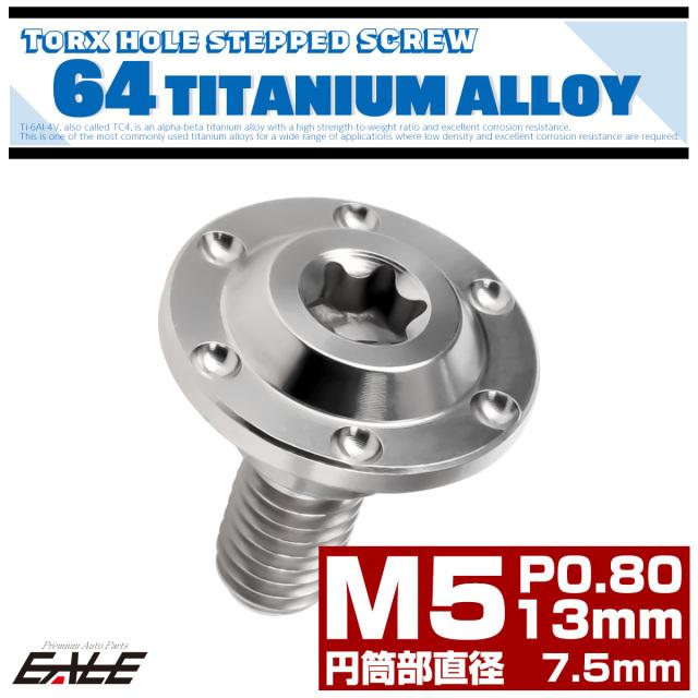 【ネコポス可】 M5×13mm P0.8 円筒部直径7.5mm 64チタン 段付きフランジボルト トルクス穴 ホールヘッド シルバー JA873