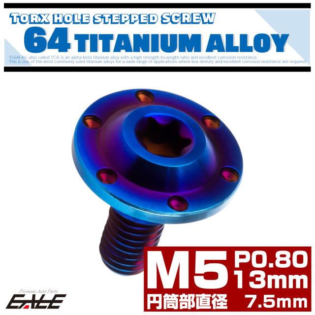 【ネコポス可】 M5×13mm P0.8 円筒部直径7.5mm 64チタン 段付きフランジボルト トルクス穴 ホールヘッド 焼きチタン JA874