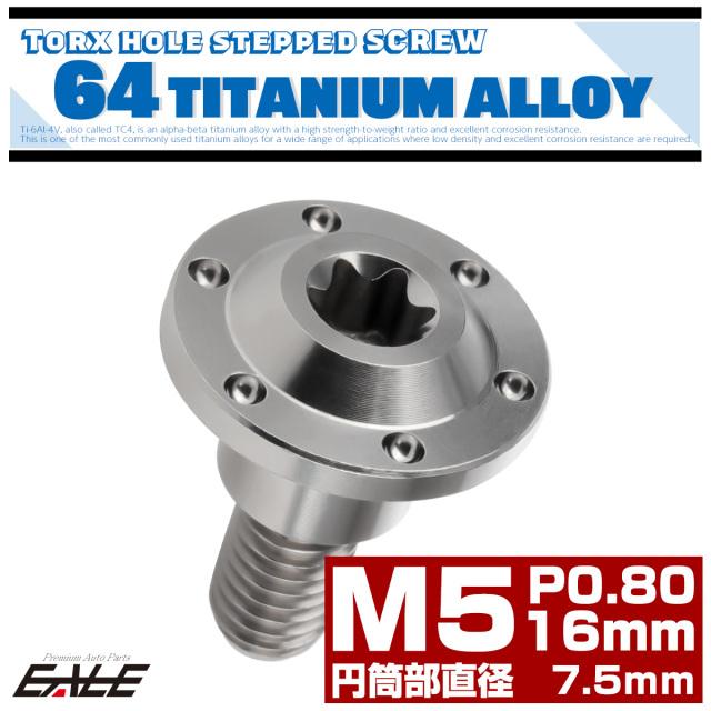 【ネコポス可】 M5×16mm P0.8 円筒部直径7.5mm 64チタン 段付きフランジボルト トルクス穴 ホールヘッド シルバー JA876