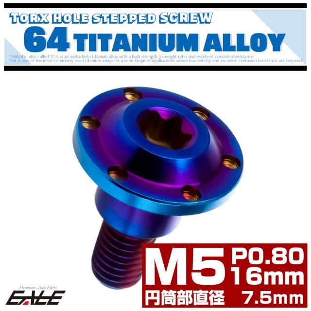 【ネコポス可】 M5×16mm P0.8 円筒部直径7.5mm 64チタン 段付きフランジボルト トルクス穴 ホールヘッド 焼きチタン JA877